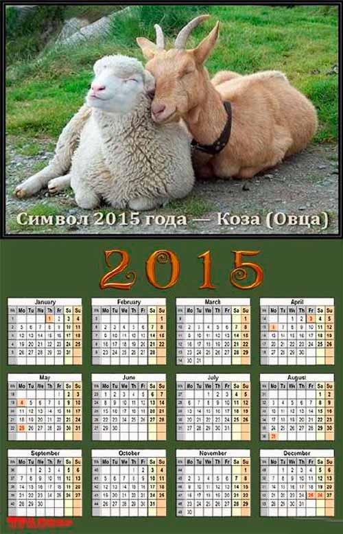 Календари на 2015 год для Фотошопа.  Костюмы для детей Фотошоп.  Костюмы в разных графических форматах.