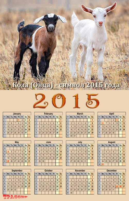 Календарь на 2015 год - Коза (овца) символ 2015 года.  PSD исходник + набор кистей - Бабочки.