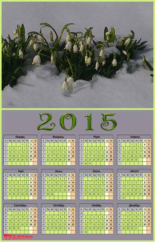 Календарь на 2015 год - Символ надежды, хрупкий подснежник. веб шаблоны для сайтов. скачать флеш шаблоны. скачать...