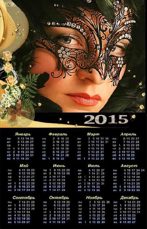 5. 4. 3. 2. 1. 0. Шаблон настенного календаря на 2015 год с пронзающим женским взглядом из под маски Формат: PSD l...