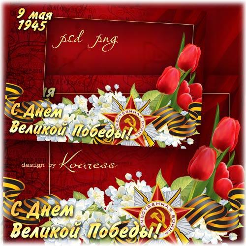 Праздничные открытки к 9 мая