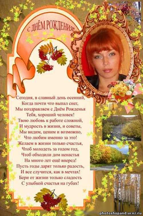 Поздравление с днем рождения рожденному осенью 7